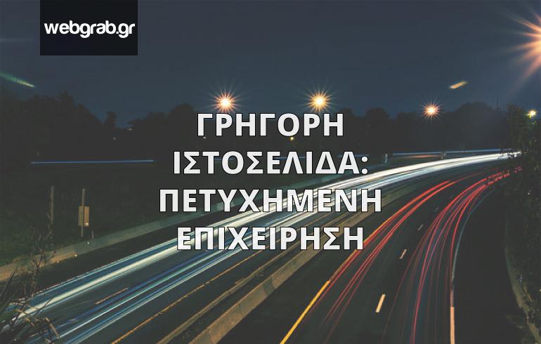 Webgrab κατασκευή ιστοσελίδας